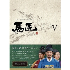 馬医 Blu-ray BOX V(Blu-ray Disc)