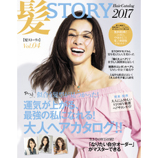 髪STORY HairCatalog2017 Vol4