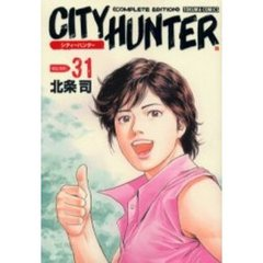 完全版 CITY HUNTER  31