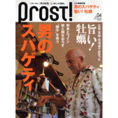Prost! Vol.04(2008WINTER)