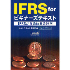 IFRS forビギナーズテキスト IFRSから始める会計学
