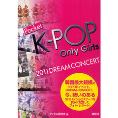ポケットK-POP Only Girls 2011DREAM CONCERT