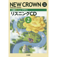 NEW CROWNリスニングCD 2