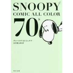 SNOOPY COMIC ALL COLOR 70's