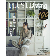 PLUS1 Living No100(2017Autumn)