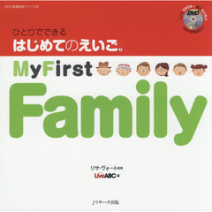 My First Family ひと 7