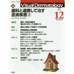 Visual Dermatology 目でみる皮膚科学 Vol.16No.12(2017-12)