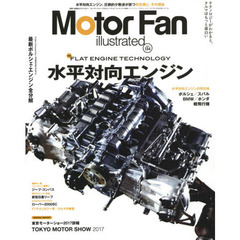 MOTOR FAN illustrated Vol.134 (モーターファン別冊)