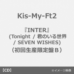 Kis-My-Ft2/ 『INTER』 (Tonight / 君のいる世界 / SEVEN WISHES) (初回生産限定盤B/CD+DVD)