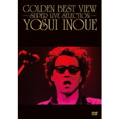 井上陽水/GOLDEN BEST VIEW ~Super Live Selection~