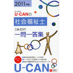 U-CANの社会福祉士これだけ!一問一答集 2011年版