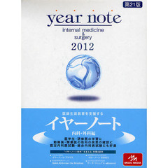 year note 内科・外科編 2012 5巻セット
