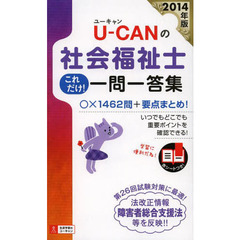 U-CANの社会福祉士これだけ!一問一答集 2014年版