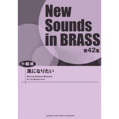 New Sounds in Brass NSB 第42集 風になりたい