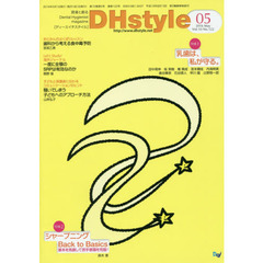 DHstyle 第10巻第5号(2016-5)