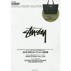 STUSSY 2016 FALL/HOLIDAY COLLECTION (e-MOOK 宝島社ブランドムック)