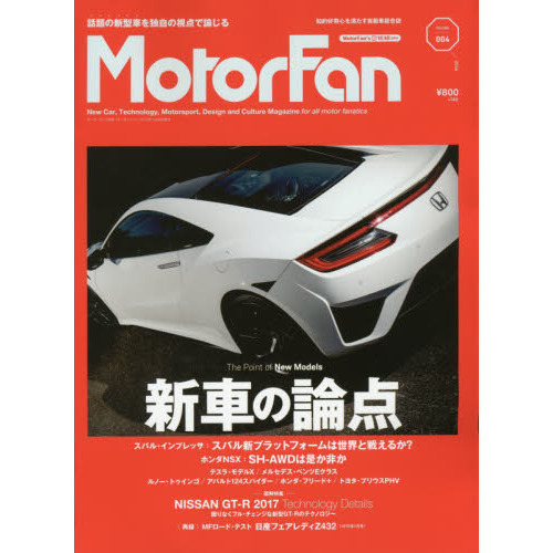 MotorFan VOL.4