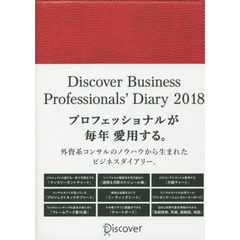 Discover Business Professionals' Diary '18
