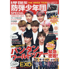 K-POP STAR FILE 2017年7月号