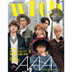 with 2018年1月号増刊 (表紙:AAA)