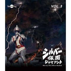 シルバー仮面 Blu-ray Vol.3(Blu-ray Disc)