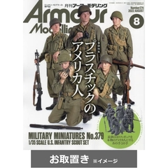 Armour Modelling (雑誌お取置き)1年12冊