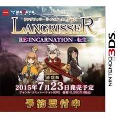 3DS LANGRISSER Reincarnation-転生- 通常版