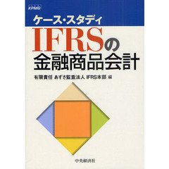 IFRSの金融商品会計 ケース・スタディ