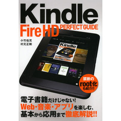 Kindle Fire HD PERFECT GUIDE