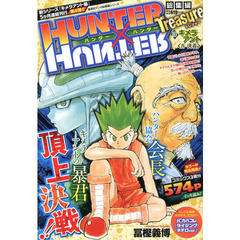 HUNTER×HUNTER Treasure総集編 10