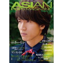ASIAN POPS MAGAZ 120