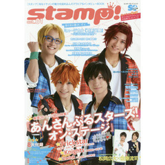 stamp! act_01