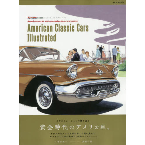 American Classic Cars Illustrated