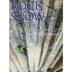 ROCK & SNOW 077(2017sept.autumn issue)