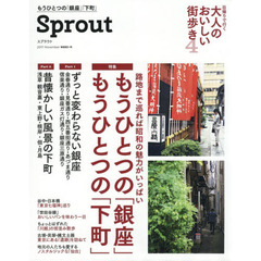 Sprout 2017November