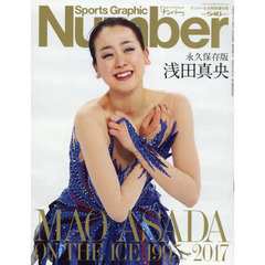 浅田真央 ON THE ICE1995-2017 2017年5月号(Number5/5 特別増刊号 Sports Graphic Number)