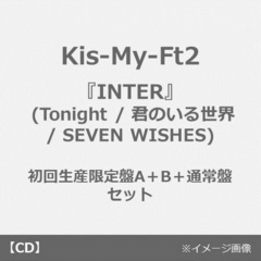 Kis-My-Ft2/ 『INTER』 (Tonight / 君のいる世界 / SEVEN WISHES) (初回生産限定盤A+B+通常盤 セット)