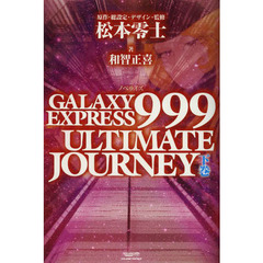 GALAXY EXPRESS 999 ULTIMATE JOURNEY ノベライズ 下巻