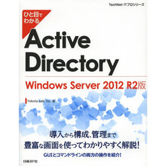 ひと目でわかるActive Directory Windows Server 2012 R2版