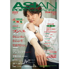 ASIAN POPS MAGAZ 125