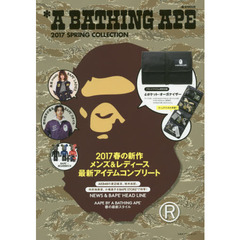 A BATHING APE(R) 2017 SPRING COLLECTION (e-MOOK 宝島社ブランドムック)