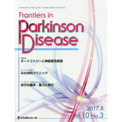 Frontiers in Parkinson Disease Vol.10No.3(2017.8)