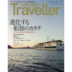 CRUISE Traveller 2018Winter