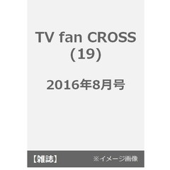 TV fan CROSS(19) 2016年8月号