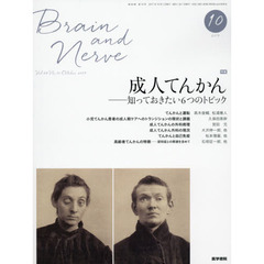 BRAIN and NERVE 2017年10月号