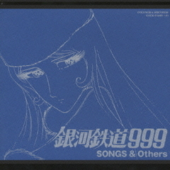 GALAXY EXPRESS 999 ETERNAL EDITION File No.7&8 銀河鉄道999 SONGS&Others
