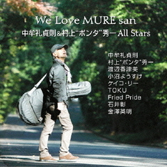 We Love MURE san