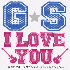 G・S I LOVE YOU!! ?栄光のグループサウンズ・ヒット・セレクション?