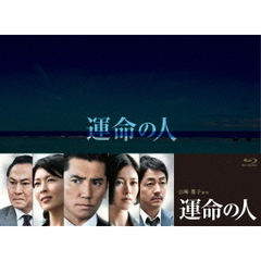 運命の人 Blu-ray BOX(Blu-ray Disc)