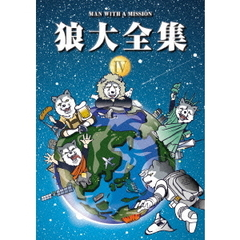 MAN WITH A MISSION/狼大全集 IV <初回生産限定盤>